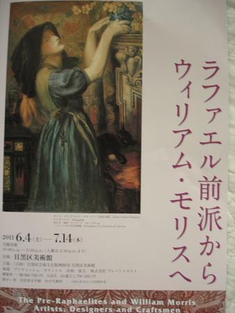 2011.6.15目黒1