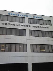 沼田総合管理所