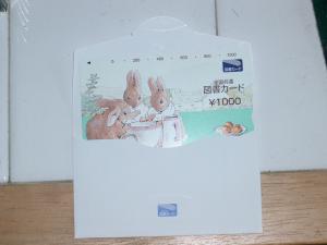 図書券1000円
