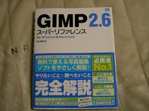GIMP参考書