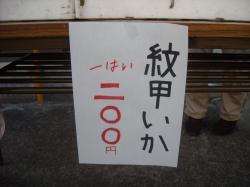 2009蟷エ4譛・005_convert_20100215101933