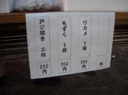 2009蟷エ4譛・005_convert_20100330101606