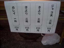 2009蟷エ4譛・003_convert_20100330101526