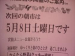 2009蟷エ4譛・034_convert_20100427104216