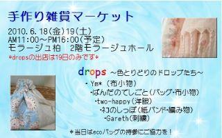 b_drops100619b_320.jpg