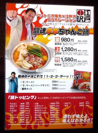 江戸沢0912 001