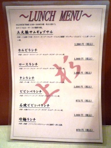 上杉0912 001