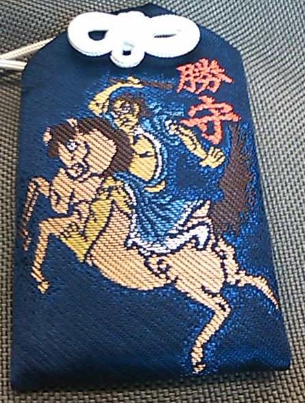 2010-kachimamori.jpg