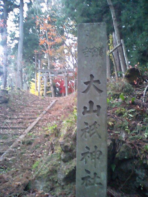神社の小径17;大山神社