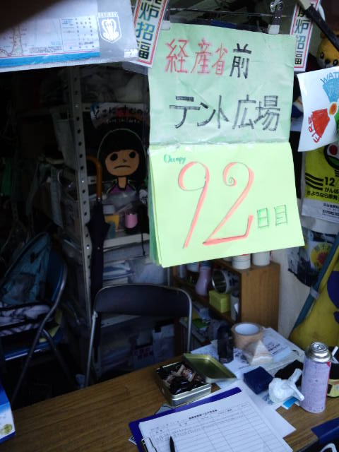occupy 12月11日(日)-4