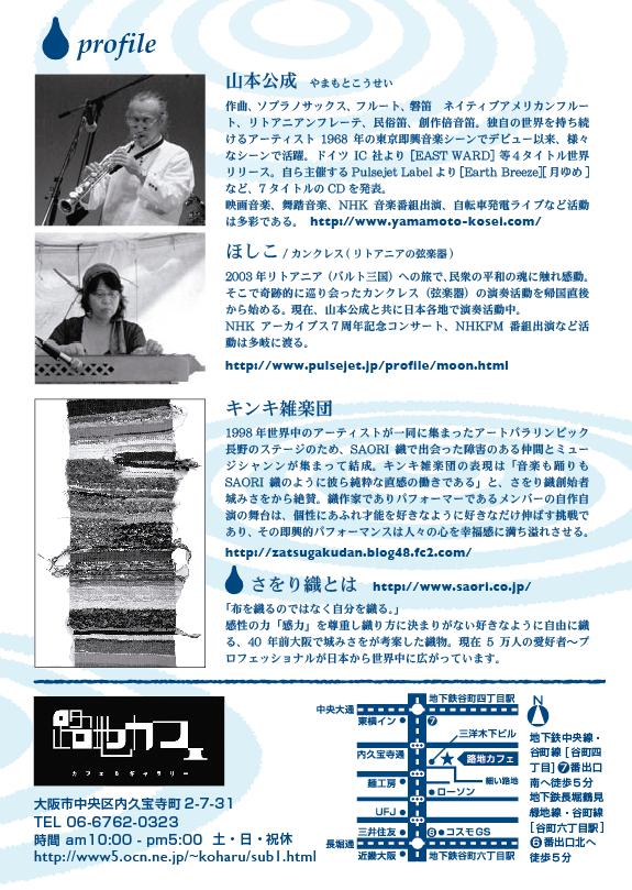 ●織流20110730liveoura-3