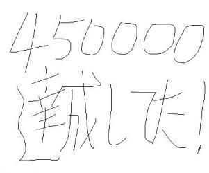 450000.jpg