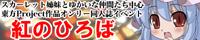 aka-bnr_20110127152555.jpg