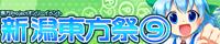 n-tohosai_bnr_01_20110329213105.jpg