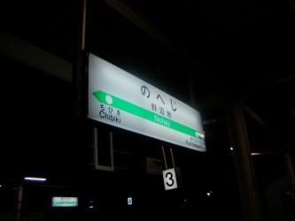 noheji_20101226050251.jpg
