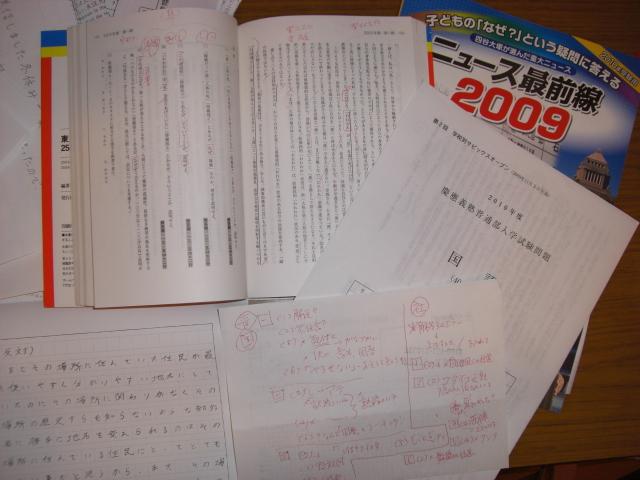 東大現代文、慶応普通部2009年11月 002