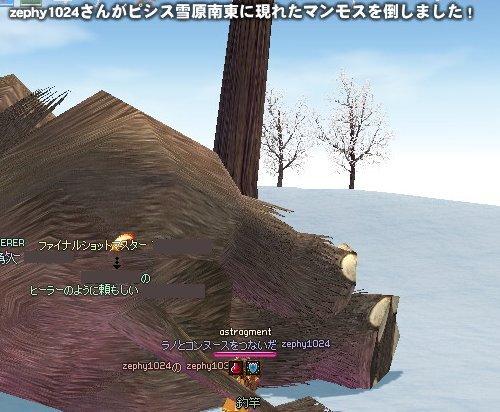 mabinogi_20100105e1.jpg