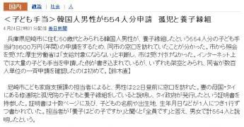 アフォ政府が!!
