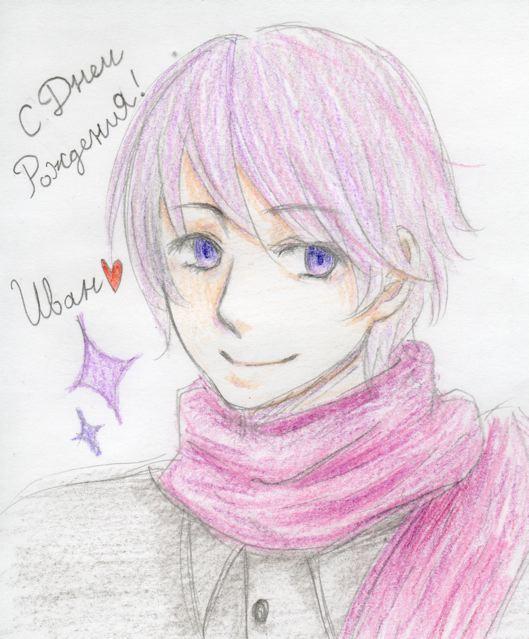 С Днем Рождения, Иван!