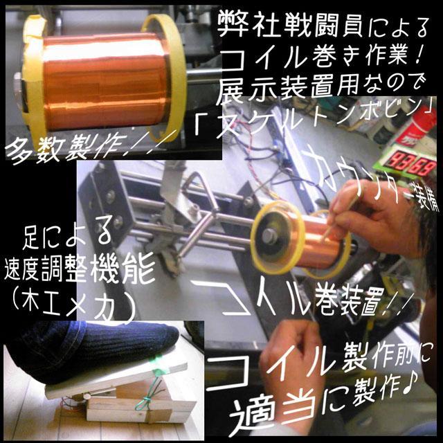 コイル巻き器 640