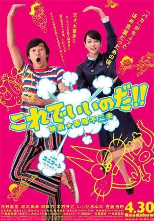 korede-iinoda-eiga-akatsuka-fujio-japanese-movie-01.jpg