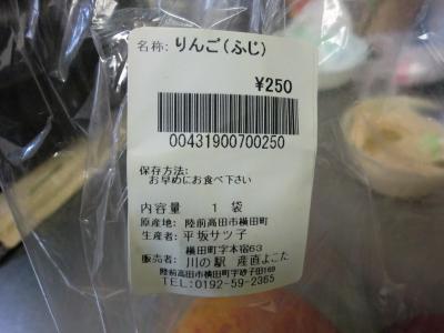焼きリンゴ1