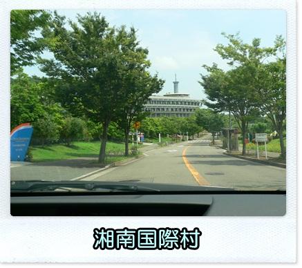 湘南国際村1