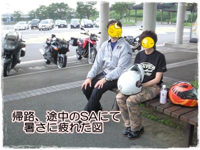 サラさん御前崎9