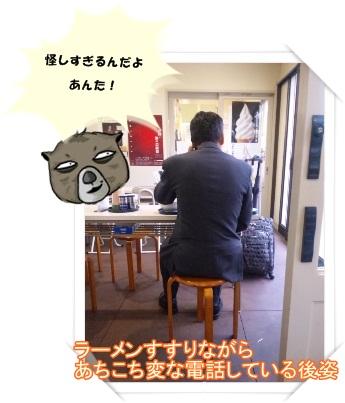 喜多方ラーメン3