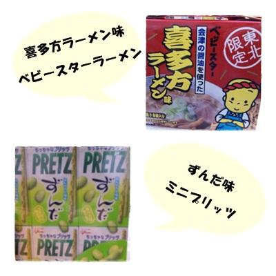 喜多方ラーメン1