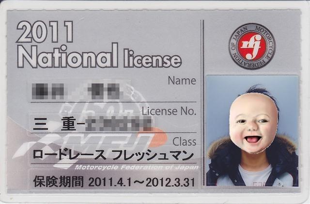 license_R.jpg