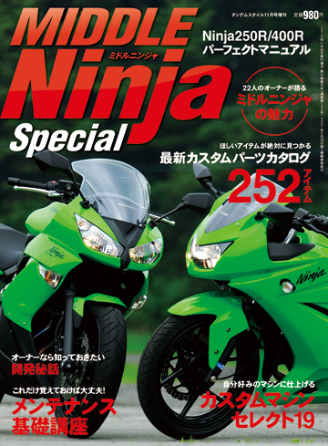 middle_ninja_img.jpg