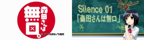 森田さんは無口。アニメ・原作対応表 Silence 01(TVアニメ版1期・第1話)