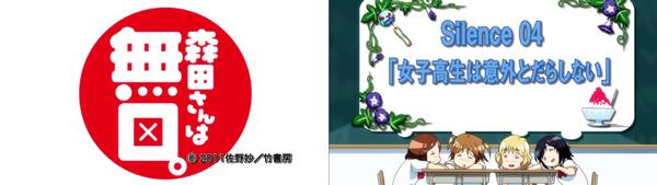 森田さんは無口。 アニメ・原作対応表 Silence 04(TVアニメ版1期・第4話)