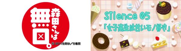 森田さんは無口。アニメ・原作対応表 Silence 05(TVアニメ版1期・第5話)