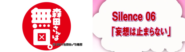 森田さんは無口。アニメ・原作対応表 Silence 06(TVアニメ版1期・第6話)