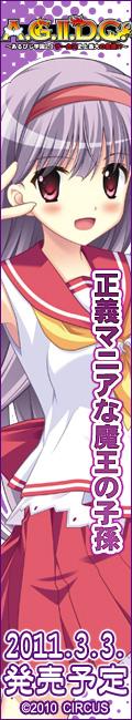 A.G.II.D.C. ~あるぴじ学園2.0 サーカス史上最大の危機!?~