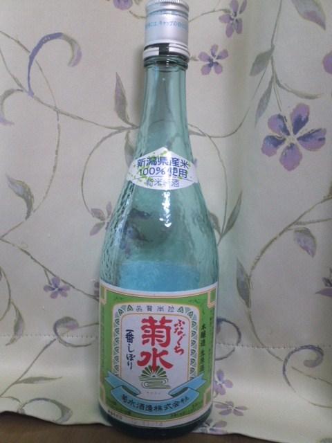 菊水ふなぐち一番搾り 新米新酒