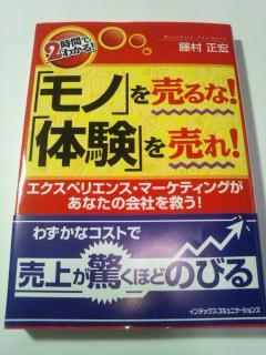藤村正宏モノを売るな体験を売れ