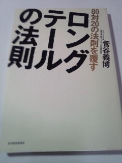 菅谷義博ロングテールの法則