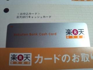 楽天銀行キャッシュカードが届いた