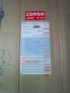 中古PS2ネットショップ駿河屋から届いた