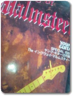 イングヴェイの増刊号教則本1994年