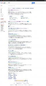 検索エンジンキーワードGoogle2位「青葉」青葉FCオフィシャルブログ