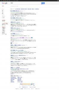 検索エンジンキーワードGoogle1位「青葉区」青葉FCオフィシャルブログ