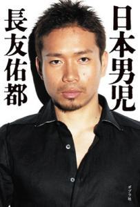 長友佑都 (著) 『日本男児』ポプラ社