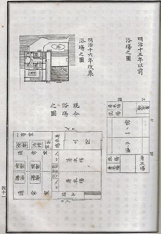 有馬温泉タイム・スリップ 本温泉の浴舎の移り変わり3 《発見!幻の ...