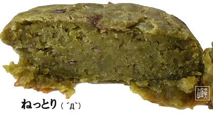 スコーン道(緑茶2) (5)