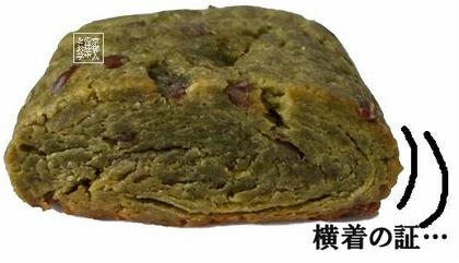 スコーン道(緑茶2) (4)