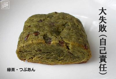 スコーン道(緑茶2) (1)